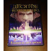 10-е королевство (2 DVD)