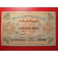 25000 рублей 1921 г. Азербайджанская ССР