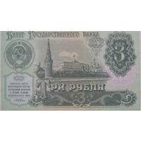3 Рубля -1991-серия_ЗК-*1911639 - СССР -*-UNC-идеальное состояние -