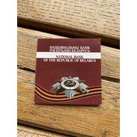 Сертификат к монете Брестская крепость-герой 20р. 2004г.
