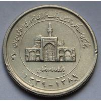 Иран, 2000 риалов 2010 г. (50 лет Центральному банку Ирана)
