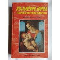 Культурология. Теория и история культуры. Ширшов И., Баландин К., Мизякина С.