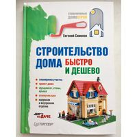 Строительство дома быстро и дешево. Планировка, проект, фундамент, крыша, коммуникации, отделка
