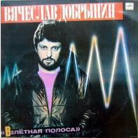 LP Вячеслав Добрынин - Взлетная полоса (1986)