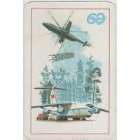 1983 Аэрофлот. 60-ти летие Аэрофлота