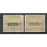 Стандартный выпуск Гватемала 1938 год серия из 2-х марок