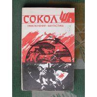 Сокол. Приключения, фантастика 1991, номер 2.  Литературно-художественный журнал