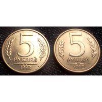 W: Россия 5 рублей 1992 (Л + М = одним лотом, МАГНИТНЫЕ) (200)