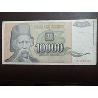 10 000 динар югославия 1993 год