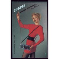 Календарик Радиоприёмник Вега