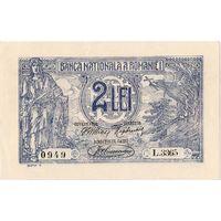 Румыния, 2 лея, 1920 г. Редкие в хорошем состоянии