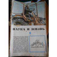 Журнал Наука и жизнь 1965 #6