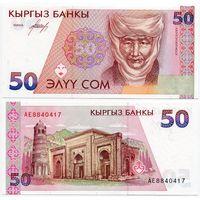 Киргизия. 50 сом (образца 1994 года, P11, UNC) [серия AE]