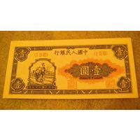 Китай 1 юань 1948г. (копия) распродажа