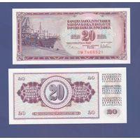 Банкнота Югославия 20 динар 1978 UNC ПРЕСС