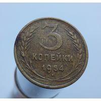 """3 копейки 1954 года! """"XF-AU""""!!! С 1 рубля!!! Без МЦ!!! Оригинал 100%!!!"""