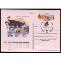ПК с ОМ + СГ. СССР 1980. Стадион Киев (#81). СГ Киев