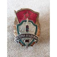 Ветеран академии