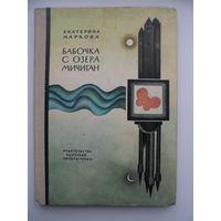 Екатерина Маркова Бабочка с озера Мичиган