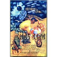 Жюль Верн. Необыкновенные приключения экспедиции Барсака. Робур-завоеватель