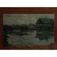 Пружаны. Мост на Александровской улице. 1917