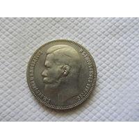 1 рубль 1898 г. ( ** )