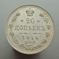 20 копеек 1914, Отличная! С 1 Рубля!