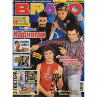Журнал Bravo #33 от 11.08.2004