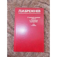 Л.И. Брежнев. О внешней политике  КПСС и Советского государства. Речи и статьи