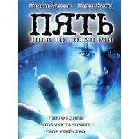 Фильмы: 5 дней до полуночи (Репак, 2 DVD)