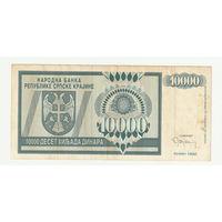 Сербия 10000 динар 1992 г. КНИН. Герб. АА 1502239