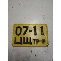 Номерной знак на трактор, СССР