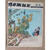 "Часопiс ""Вожык"" N 12 Чэрвень 1978 г."