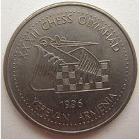 Армения 100 драм 1996 г. XXXII Олимпиада по шахматам в Ереване
