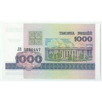 1000 рублей ( выпуск 1998 ) серия ЛВ,КБ, -  UNC