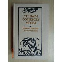 """Книга """"Бремя страстей человеческих"""""""