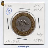 250 риалов Иран 1997 года (#2)