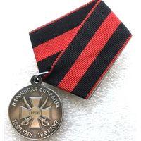Авторская медаль в память Нарочской операции 18.03.1916. С рубля