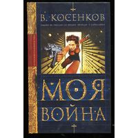 Виктор Косенков. Моя война