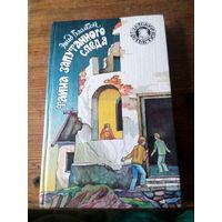 Энид Блайтон. Детский детектив. 4 тома