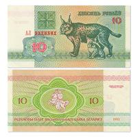 Беларусь. 10 рублей 1992 г. серия АЛ [Р.5] UNC