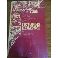 Гісторыя беларусі 20 стагоддзе
