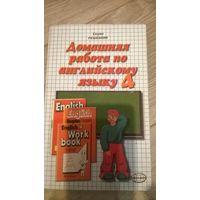 Домашняя работа по английскому языку 4 класс