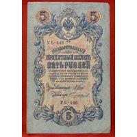 5 рублей 1909 года. УБ - 446.