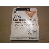 Корпоративные технологии Windows NT 4.0