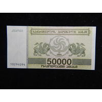 Грузия 50 000 лари 1994 г UNC