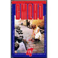 "Журнал ""СМЕНА"", 1991, #11"