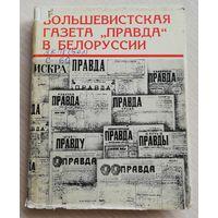 Большевистская газета Правда в Белоруссии