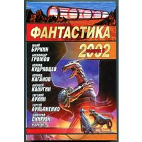 """Фантастика 2002. Выпуск 2"""
