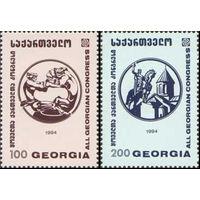 Всемирный конгресс грузин Грузия 1994 год серия из 2-х марок